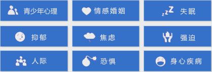 合肥心理咨(zi)�(xun)中心�η嗌倌晷睦�,婚姻情感,失眠,抑(yi)郁等有(you)著��(zhuan)�I的(de)�F�
